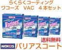WAKO'S Various coat A141ワコーズ バリアスコート4本セット《プラスチック、塗装、金属の洗浄・保護・コーティング剤》らくらくコーティング!