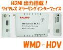 WMD-HDVMIRACAST-DLNAWiFi Display Mirroringミラーキャスト/WiFiディスプレイミラーリング/HDMI/ワイヤレス/Ios9対応スマホやタブレットの画面をナビやモニターの画面に映し出すHDMI出力端子付き