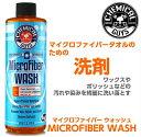 MICROFIBER WASHマイクロファイバーウォッシュ《洗剤(マイクローファイバータオルのた