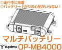 OP-MB4000《マルチバッテリー(ドライブレコーダーオプションパーツ)》◎走行中に充電しエンジンOFFで最大12時間の電源供給◎駐車記録!◎バッテリー上がりの心配はいりません(ACC接続)※適合商品要確認ユピテル/Yupiteru