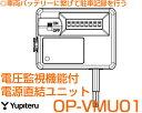 OP-VMU01《電圧監視機能付電源直結ユニット(ドライブレコーダーオプションパーツ)》◎エンジン停止後も電源供給(最大12時間)◎オフタイマー設定・車両バッテリー電圧監視機能付き※適合商品ご確認願います。ユピテル/Yupiteru