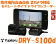 DRY-S100d《ドライブレコーダー》DRY-S100cご検討の方へハイグレードシリーズセパレートタイプ(2カメラ対応)タッチパネル操作GPS&Gセンサー搭載100万画素CMOS採用ユピテル/Yupiteru