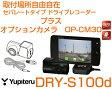 DRY-S100d & OP-CM30《ドライブレコーダー オプションカメラセット》後方も撮影可能DRY-S100cご検討の方へハイグレードシリーズセパレートタイプ 2カメラタッチパネル操作GPS&Gセンサー搭載100万画素CMOS採用ユピテル/Yupiteru