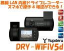 DRY-WiFiV5d《ドライブレコーダー》DRY-WiFiV5cご検討の方へハイグレードプレミアムシリーズ無線LAN内蔵モデル!スマホと連動!GPS&Gセンサー搭載!400万画素CMOS採用Full HDユピテル/Yupiteru