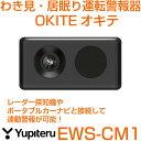 EWS-CM1《わき見・居眠り運転警報器》OKITE-オキテYupiteru-ユピテル・カメラが運転手の顔を認識!各種危険をブザー音でお知らせ!・レーダー探知機やポータブルナビと警報連動・OBD2と接続可能