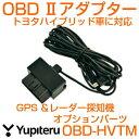 OBD-HVTM《OBD2アダプター》GPS&レーダー探知機のオプションパーツトヨタハイブリッド車専用(プリウス・アクア・ヴェルファイア・アルファード・エスクァイア等)ユピテル/Yupiteru低燃費走行するための情報を表示!