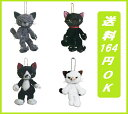 送料164円?【Scratchスクラッチ】黒猫 ぬいぐるみ マスコット /4種 ネコ ねこ ミルク