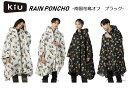 【送料無料】KIU レインポンチョ 南国花鳥K64/防水/キ...
