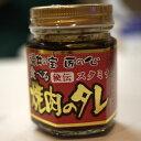 ショッピング食べるラー油 福井の宝 匠の心 食べる焼肉のタレ(赤)スタミナ