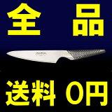 【【】グローバル包丁 / GLOBAL包丁 GLOBAL グローバルナイフシリーズペティーナイフ(13cm)【GS-3】【楽ギフ包装選択】【あす楽対応関東】