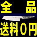 【ポイント10倍】【送料無料】GLOBAL(グローバル包丁/GLOBAL包丁)グローバルナイフシリーズ菜切り(14cm)【GS-5】