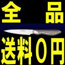 【送料無料】GLOBAL(グローバル包丁/GLOBAL包丁)グローバルナイフシリーズ皮むき(9cm)【GS-38】