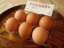 【送料 972円 】 高原比内地鶏の卵【6個】