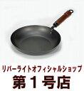 【当店はリバーライト オフィシャルショップの栄えある第1号店です。】リバーライト・鉄のフライパン・極(Kiwame)フライパン【20cm】