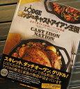 【書籍】LODGEのキャストアイアン王国〜全米で愛される鉄鍋レシピの総集編〜【メール便不可】