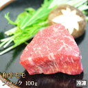 和牛モモ肉100g肉の味が濃く、あっさりした肉質です。【41...