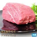 柔らか和牛霜降もも肉500gローストビーフ、サイコロステーキ、ビーフカツ、カレー、ビーフシチューに最