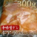 焼肉劇場♪職人の辛味噌ギアラ(赤センマイ)300g〓ワンコイン〓独特の食感が堪らない焼肉、BBQにお手軽の500円