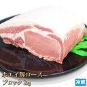北海道産ホエイ豚(ホエー豚)ロースブロック1kg【4129】【訳あり】【業務用】【焼肉セット】【贈答】【10P03Dec16】