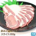北海道産ホエイ豚(ホエー豚)ローススライス500g【4129】【訳あり】【業務用】【焼肉セット】【贈答】【10P03Dec16】