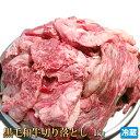 お肉たっぷり!黒毛和牛切り落とし肉1kg【あす楽対応_関東】...