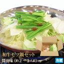 ぷりぷり和牛モツ鍋セット2〜3人前【4129】【訳あり】
