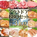 【4129円】牛豚肉合計3kg アウトドアBBQセット色々入...