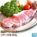 特上国産牛サーロインステーキカット200gお好みの焼き具合でどうぞ!【4129】【訳あり】【