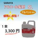 サラヤ アルコール アルペットNV【5L】