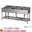 東製作所 三槽シンク KPC3-1800 バックガードなし W1800×D450×H800(送料無料、代引不可)