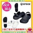 クロックス シューズ ビストロ ブラック・ホワイト 22.0?30.0cm(代引OK)