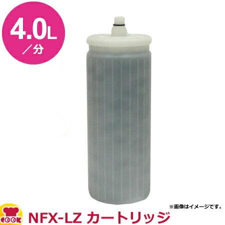 メイスイ 業務用浄水器1形 NFX-LZ カートリッジ(送料無料、代引不可)
