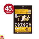 サンキョウプラテック エコ袋 45L 0.025厚 黒 10枚入×70冊 UN-47(送料無料、代引不可)