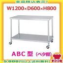 シンコー 作業台(キャスター付)ABC-12060 ベタ棚 W1200×D600×H800(送料無料、代引不可)