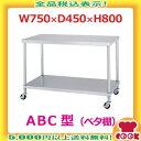 シンコー 作業台(キャスター付)ABC-7545 ベタ棚 W750×D450×H800(送料無料、代引不可)