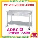 シンコー 作業台(キャスター付)ADBC-12060 片面引出2個・ベタ棚 W1200×D600×H800(送料無料、代引不可)
