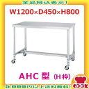 シンコー 作業台(キャスター付)AHC-12045 H枠 W1200×D450×H800(送料無料、代引不可)