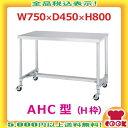 シンコー 作業台(キャスター付)AHC-7545 H枠 W750×D450×H800(送料無料、代引不可)