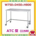 シンコー 作業台(キャスター付)ATC-7545 三方枠 W750×D450×H800(送料無料、代引不可)