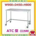シンコー 作業台(キャスター付)ATC-9045 三方枠 W900×D450×H800(送料無料、代引不可)