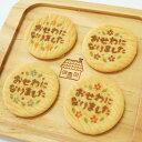 お礼メッセージバタークッキーお世話になりました大袋お配りメッセージクッキーお菓子お世話になったお礼退職異動転勤引っ越しご挨拶おうさまのおやつ