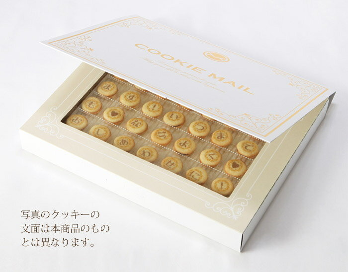 クッキーメール(チョコラングドシャ、02-CM...の紹介画像3