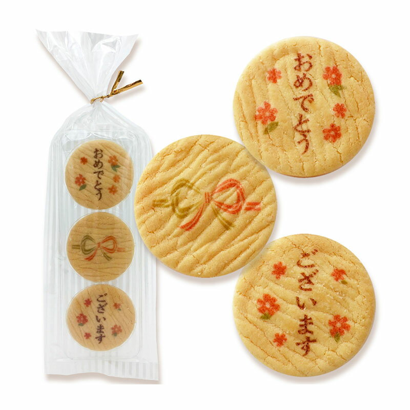 NEW【ご挨拶バタークッキー「おめでとうございます」】お祝い、誕生日、バースデーパーティー、合格、昇進、ご挨拶、プチギフト、メッセージ入りでお配りにぴったり!