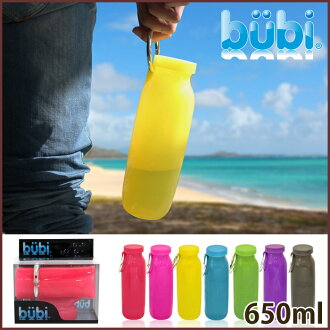 [] Bubi ( BBI ) grade silicone bottle 650 ml ◆ bottle / flask / bottle / direct drinking / cute / stylish / mass / colorful / Silicon / silicone case / compact / folding / storage / ice pillow / waterproof case / frozen / ideas / useful / 5P13oct13_b