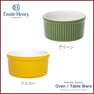 It's a ramekin (S) diameter 9 [50% off]. 3 cm (green-yellow) ◆ Emile Henry Emil ( Henry ) / oven and tableware, cocotte, dessert containers pudding containers jelly containers / pudding / heat-resistant ceramics / 1002 / half / 5P13oct13_b