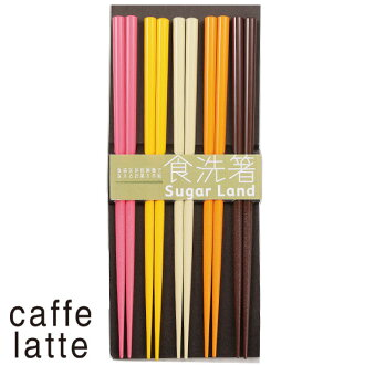Caffe latte ( latte ) chopstick 5 p set 22. 5 cm ◆ chopsticks set / chopsticks 5 set set set set / for chopsticks / tableware cleaning machine response / natural wood / wood / Japan made / [arr. after review]