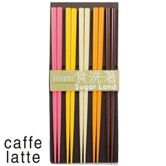 Caffe latte ( latte ) chopstick 5 p set 22. 5 cm ◆ chopsticks set / chopsticks 5 set set set set / for chopsticks / tableware cleaning machine response / natural wood / wood / Japan made / [arr. after review]