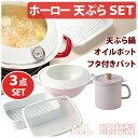 天ぷら鍋 オイルポット 網付き容器 ホーロー 調理器具 3点...