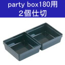 party box 180 パーティボックス180専用 2個仕切◆パーティボックス/オプションパーツ/仕切り/おせち【あす楽】