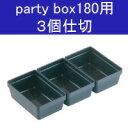 party box 180 パーティボックス180専用 3個...